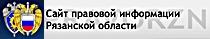 Официальный портал правовой информации Рязанской области